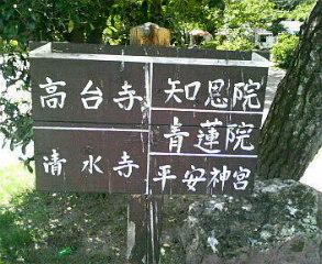 円山公園内の観光地案内
