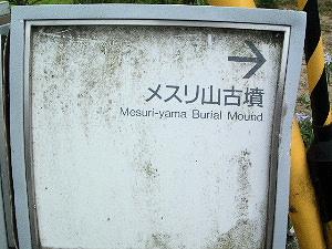 メスリ山古墳の道標