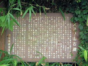 メスリ山古墳の案内板
