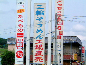 miwa-yamakatsu-nobori.jpg
