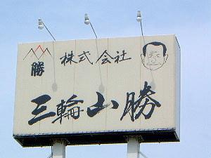 miwa-yamakatsu-sign.jpg