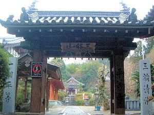 三輪山平等寺の山門