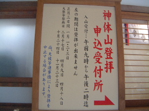 三輪山入山 受付ガイド