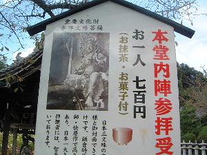 文殊菩薩像の案内