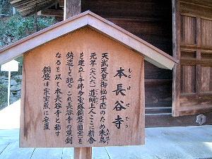 本長谷寺のガイド