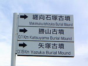 纒向遺跡の案内標識