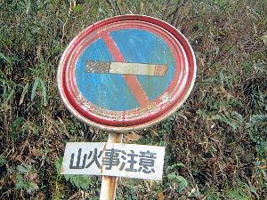 山火事注意の標識
