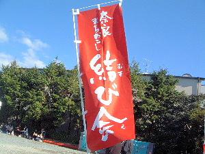 奈良まちおこし結び会 イベント