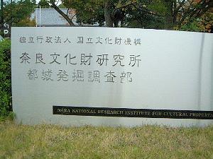 奈良文化財研究所のプレート