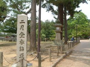 東大寺二月堂参詣道