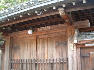 奈良県知事宅