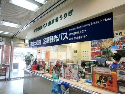 奈良交通 空港行きリムジンバス乗り場