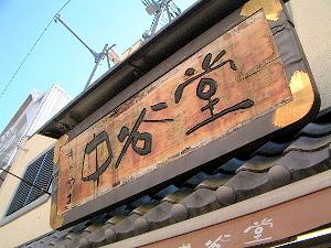 nara-nakatanidou-sign.jpg
