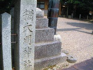 楢神社の石碑