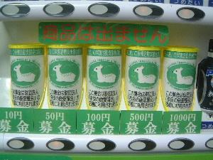奈良の鹿愛護会 募金 自動販売機