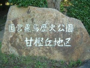 国営飛鳥歴史公園 甘樫丘地区