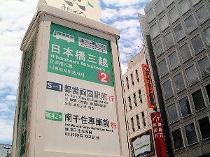 日本橋三越のバス停留所
