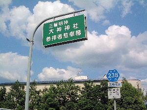 大神神社の駐車場