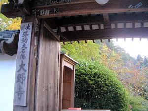 大野寺の門