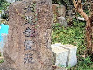 大野寺霊苑 お墓