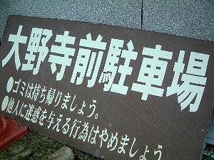 大野寺前駐車場の看板