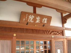 往生院 橘寺