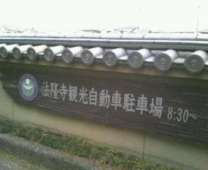 法隆寺観光自動車駐車場 有料駐車場