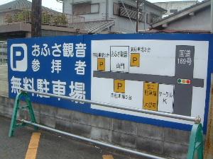 おふさ観音の駐車場地図 駐車場マップ