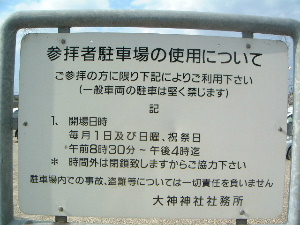 参拝者駐車場の案内表示