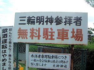 三輪明神の駐車場 参詣者用駐車場