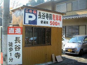 長谷寺駐車場 駐車料金