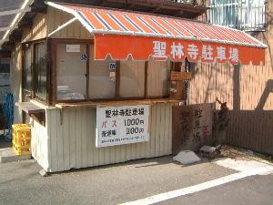聖林寺の駐車場 奈良観光