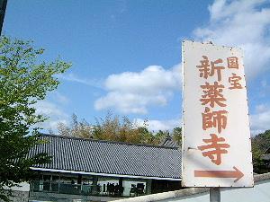 新薬師寺へアクセス