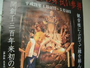 壷阪寺の宣伝ポスター