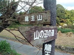 龍王山と山の辺の道の分かれ道