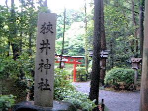 狭井神社の石碑
