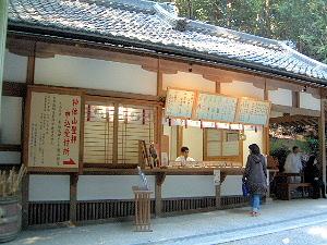 三輪山の入山受付 狭井神社
