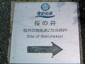 桜の井の案内プレート