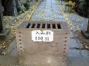 入山料100円 仏隆寺