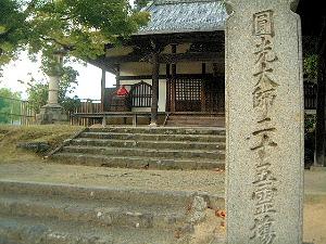 東大寺指図堂の石碑