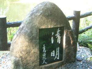 清明 三島由紀夫の石碑