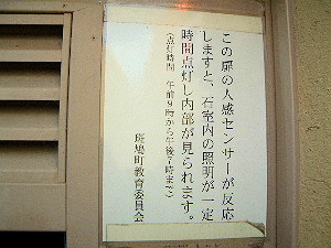 人感センサー 藤ノ木古墳