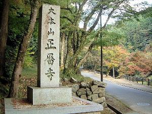 正暦寺石碑
