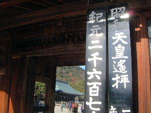 昭和天皇遥拝 橿原神宮