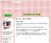 奈良旅館おでかけ歴史旅行