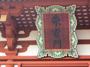 朱雀門の文字