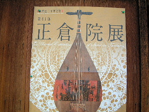 正倉院展のポスター