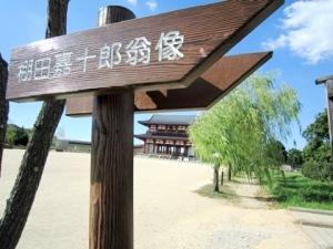 棚田嘉十郎翁像の道標 朱雀門