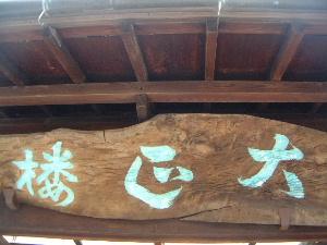 taishoro-kanban77.JPG
