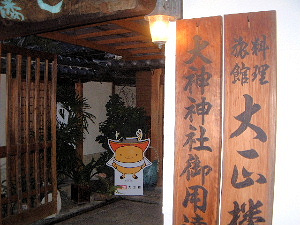 奈良の旅館大正楼 大神神社御用達